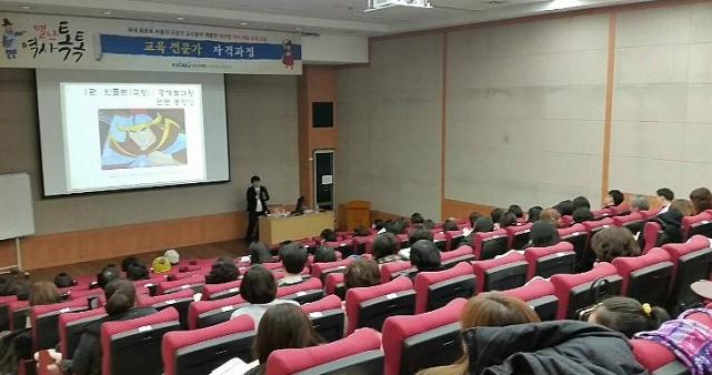서울대 규장각 교육 전문가 자격과정 현장
